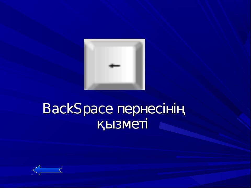 BackSpace пернесінің қызметі