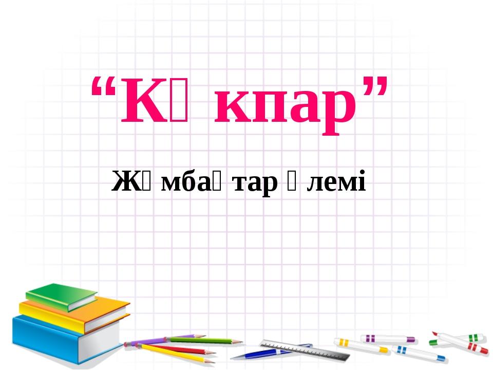 """""""Көкпар"""" Жұмбақтар әлемі"""