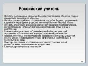 * * * Российский учитель Носитель традиционных ценностей России и гражданског