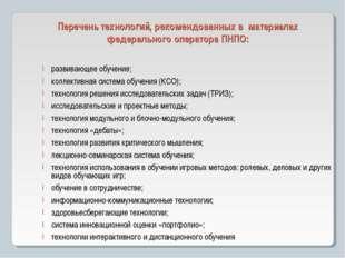 Перечень технологий, рекомендованных в материалах федерального оператора ПНПО