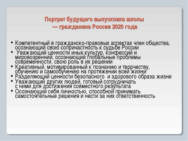 Портрет будущего выпускника школы — гражданина России 2020 года Компетентный...