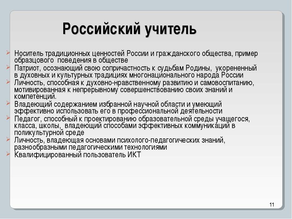 * * * Российский учитель Носитель традиционных ценностей России и гражданског...