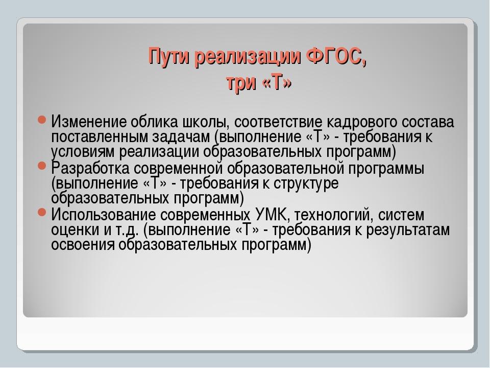 Пути реализации ФГОС, три «Т» Изменение облика школы, соответствие кадрового...