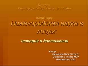 Нижегородская наука в лицах: история и достижения Конкурс «Нижегородское имя
