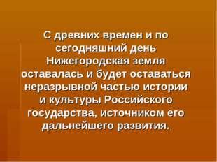 С древних времен и по сегодняшний день Нижегородская земля оставалась и будет