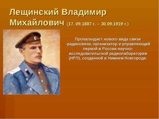 Лещинский Владимир Михайлович (17. 09.1887 г. – 30.09.1919 г.) Пропагандист н