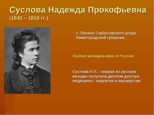 Суслова Надежда Прокофьевна (1843 – 1918 гг.) с. Панино Горбатовского уезда Н