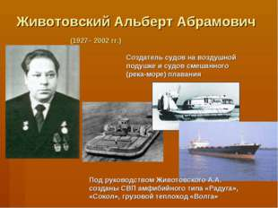 Животовский Альберт Абрамович (1927– 2002 гг.) Создатель судов на воздушной п