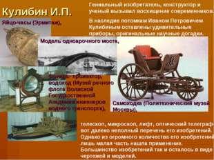 Кулибин И.П. Яйцо-часы (Эрмитаж), Гениальный изобретатель, конструктор и учен