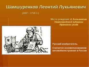 Шамшуренков Леонтий Лукьянович (1687 – 1758 гг.) Место рождения: д. Большаков