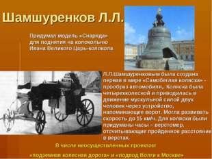 Шамшуренков Л.Л. Придумал модель «Снаряда» для поднятия на колокольню Ивана В