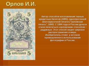 Орлов И.И. Автор способов изготовления тканых кредитных билетов (1885), одноп