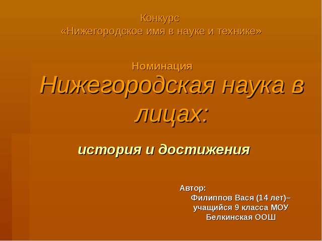 Нижегородская наука в лицах: история и достижения Конкурс «Нижегородское имя...