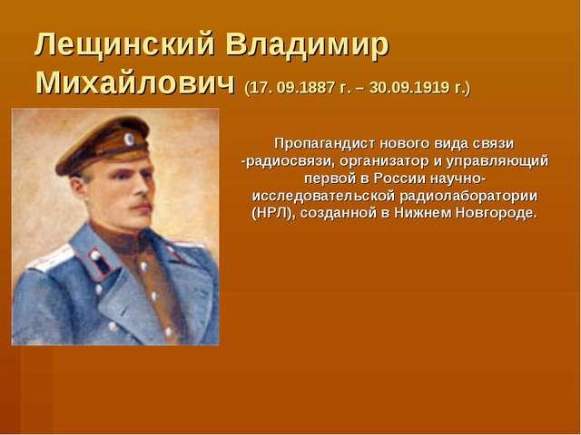 Лещинский Владимир Михайлович (17. 09.1887 г. – 30.09.1919 г.) Пропагандист н...