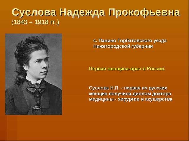 Суслова Надежда Прокофьевна (1843 – 1918 гг.) с. Панино Горбатовского уезда Н...
