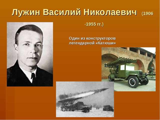 Лужин Василий Николаевич (1906 -1955 гг.) Один из конструкторов легендарной «...