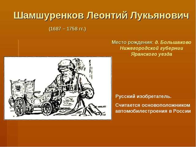 Шамшуренков Леонтий Лукьянович (1687 – 1758 гг.) Место рождения: д. Большаков...