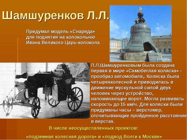 Шамшуренков Л.Л. Придумал модель «Снаряда» для поднятия на колокольню Ивана В...