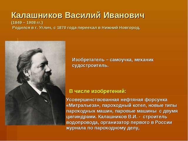 Калашников Василий Иванович (1849 – 1908 гг.) Родился в г. Углич, с 1870 года...