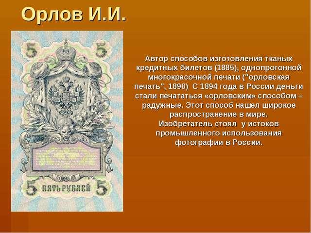 Орлов И.И. Автор способов изготовления тканых кредитных билетов (1885), одноп...
