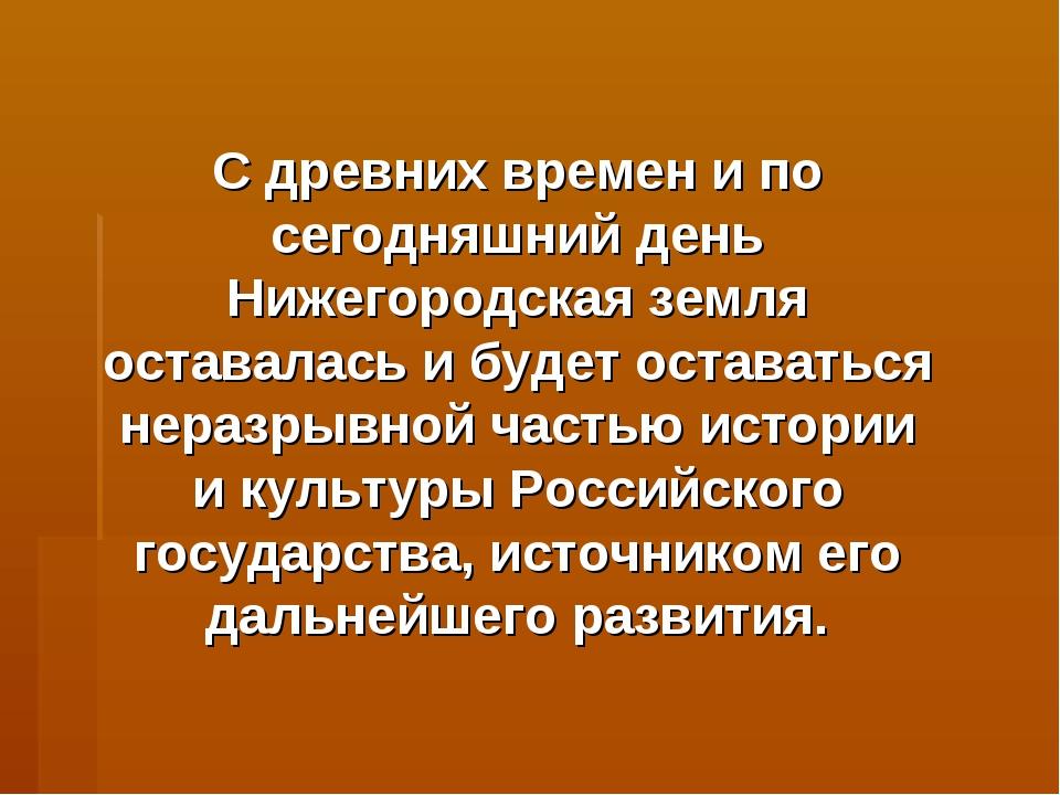 С древних времен и по сегодняшний день Нижегородская земля оставалась и будет...