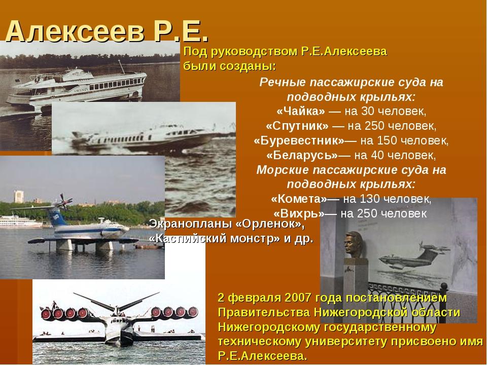 Речные пассажирские суда на подводных крыльях: «Чайка» — на 30 человек, «Спут...