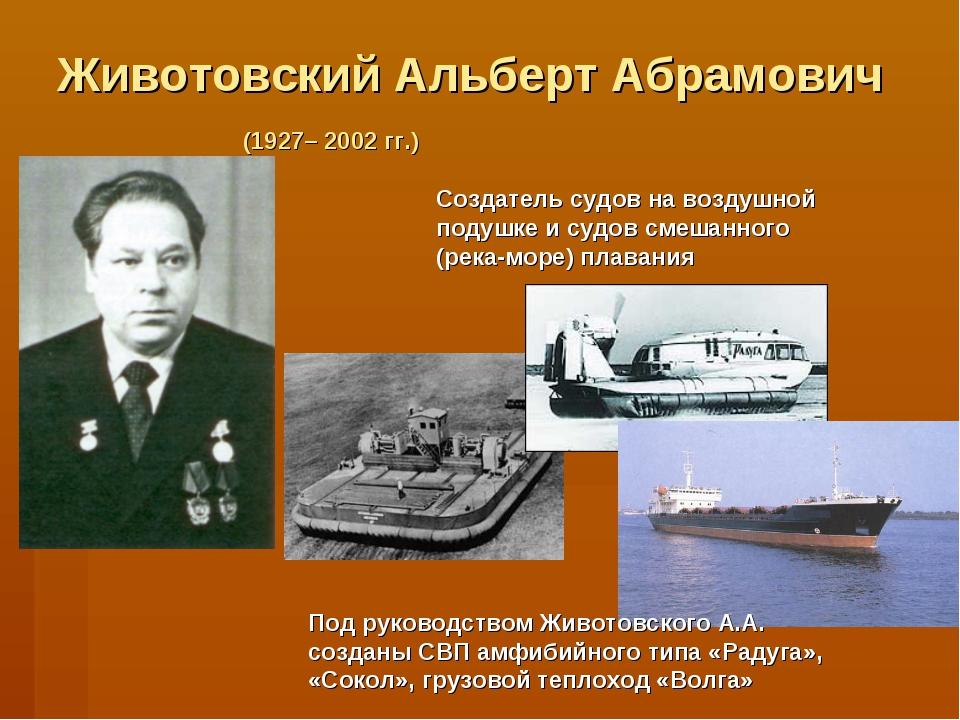 Животовский Альберт Абрамович (1927– 2002 гг.) Создатель судов на воздушной п...