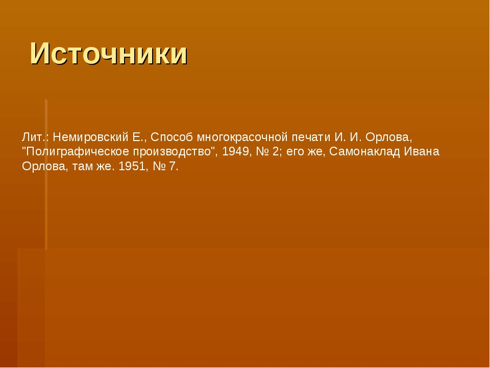 """Источники Лит.: Немировский Е., Способ многокрасочной печати И. И. Орлова, """"П..."""