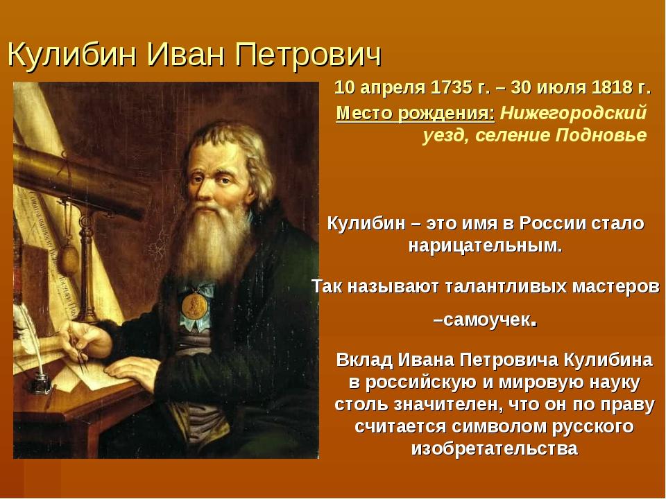 Кулибин Иван Петрович 10 апреля 1735 г. – 30 июля 1818 г. Место рождения: Ниж...