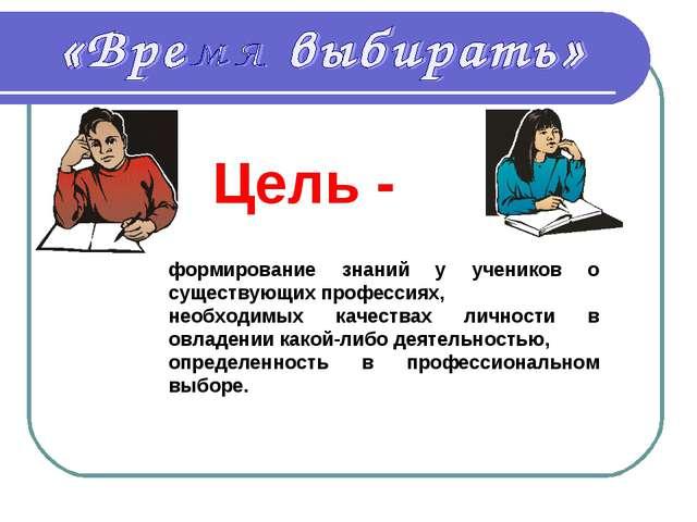 Цель - формирование знаний у учеников о существующих профессиях, необходимых...