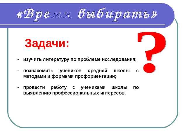 Задачи: изучить литературу по проблеме исследования; познакомить учеников сре...