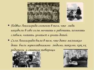 Подвиг Ленинграда состоит в том, что люди находили в себе силы мечтать и рабо