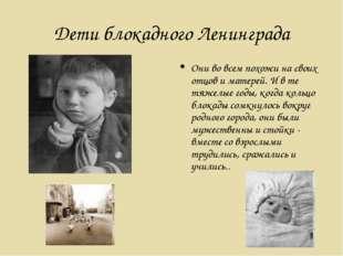 Дети блокадного Ленинграда Они во всем похожи на своих отцов и матерей. И в т