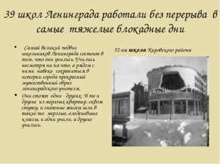 39 школ Ленинграда работали без перерыва в самые тяжелые блокадные дни Самый