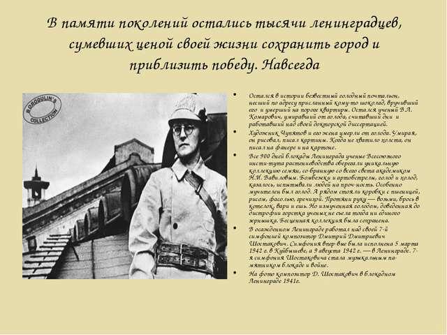 В памяти поколений остались тысячи ленинградцев, сумевших ценой своей жизни с...