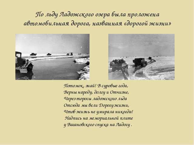 По льду Ладожского озера была проложена автомобильная дорога, названная «доро...