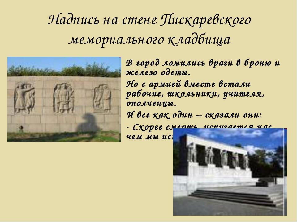 Надпись на стене Пискаревского мемориального кладбища В город ломились враги...