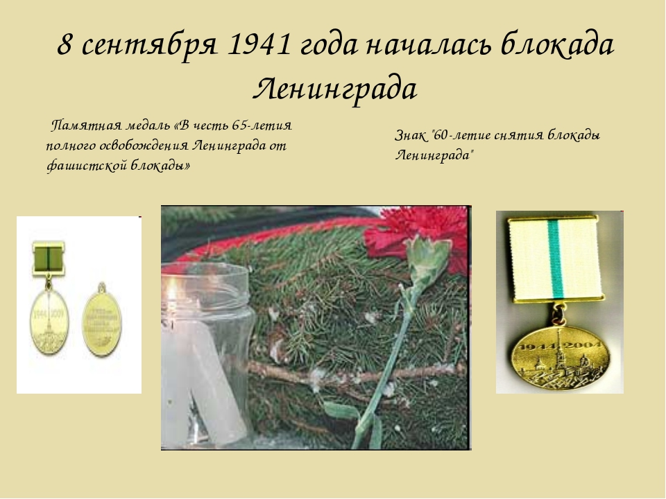 """8 сентября 1941 года началась блокада Ленинграда Знак """"60-летие снятия блокад..."""