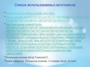 http://www.psy.msu.ru/illusion/upside_down.htmlъ http://ru.wikipedia.org/wik