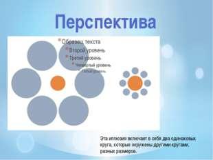 Перспектива Эта иллюзия включает в себя два одинаковых круга, которые окруже