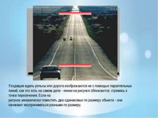 Уходящие вдаль рельсы или дорога изображаются не с помощью параллельных лини
