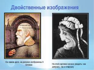 Двойственные изображения На самом деле, на рисунке изображены 9 человек На э
