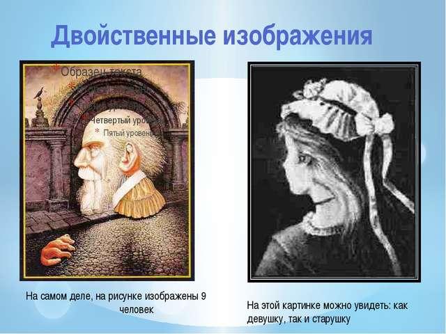 Двойственные изображения На самом деле, на рисунке изображены 9 человек На э...