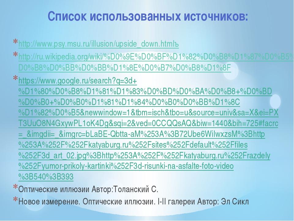 http://www.psy.msu.ru/illusion/upside_down.htmlъ http://ru.wikipedia.org/wik...