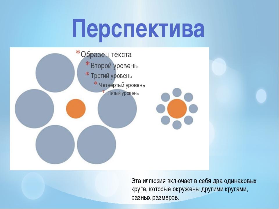 Перспектива Эта иллюзия включает в себя два одинаковых круга, которые окруже...