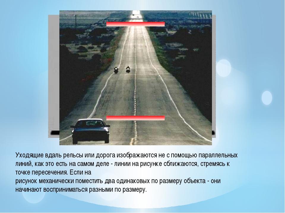 Уходящие вдаль рельсы или дорога изображаются не с помощью параллельных лини...