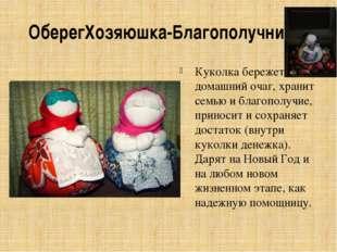 ОберегХозяюшка-Благополучница. Куколка бережет домашний очаг, хранит семью и