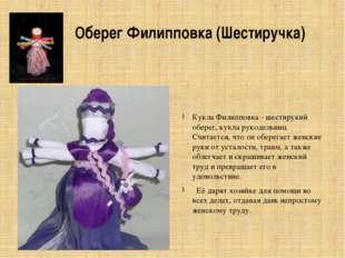 Оберег Филипповка(Шестиручка) Кукла Филипповка - шестирукий оберег, кукла р