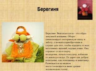 Берегиня Берегиня Вепсская кукла – это образ замужней женщины. Оберег символ