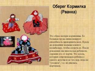Оберег Кормилка (Рванка) Это образ матери-кормилицы. Ее большая грудь символ